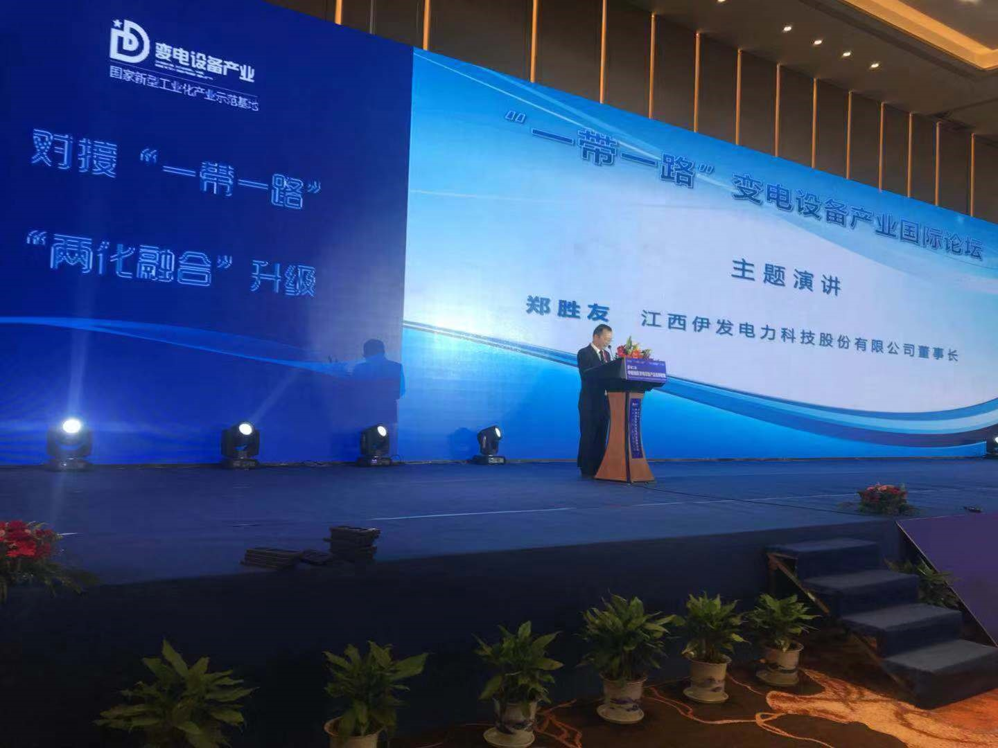 "JiangXi YiFa Electric Power Technology Shares CO,LTD. ""Two - chemical integration huachai presents the second central region substation equipment industry peak BBS"